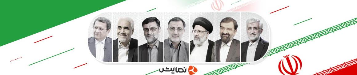 پخش زنده انتخابات ۱۴۰۰
